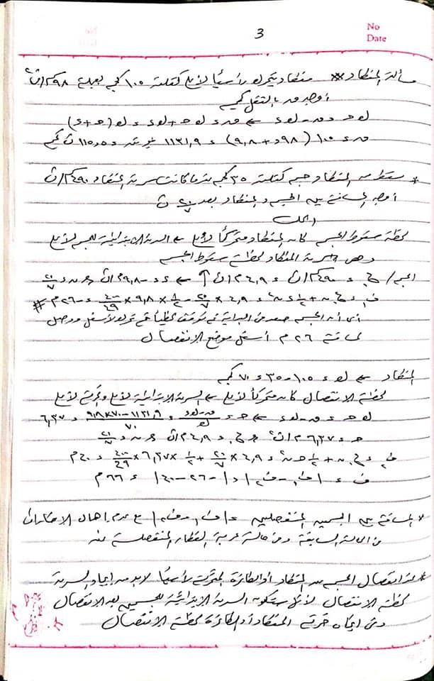 مراجعة ديناميكا قوية لثالثة ثانوي من اعداد مستر/ مصطفى بيومي 3
