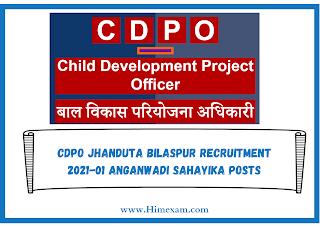 CDPO Jhanduta Bilaspur Recruitment 2021-01 anganwadi sahayika Posts