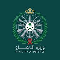 السعودية | رابط وظائف وزارة الدفاع mod.gov.sa