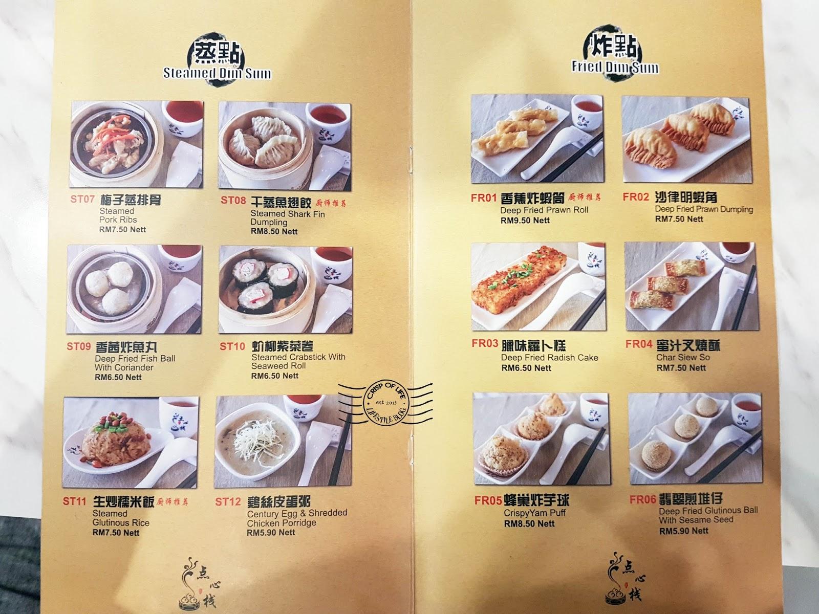 Dim Sum Station 点心栈港式点心餐厅 @ Promenade, Bayan Lepas, Penang