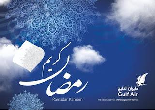 اعلان طيران الخليج Gulf air لرمضان