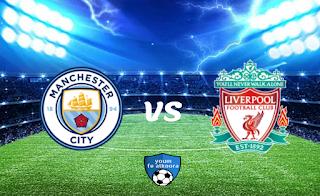 مشاهدة مباراة ليفربول ومانشستر سيتي بث مباشر اليوم 7-2-2021 في الدوري الإنجليزي.