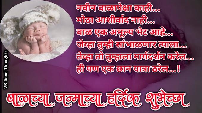 नवीन बाळाच्या जन्माच्या हार्दिक शुभेच्छा - Wishes For New Born Baby In Marathi