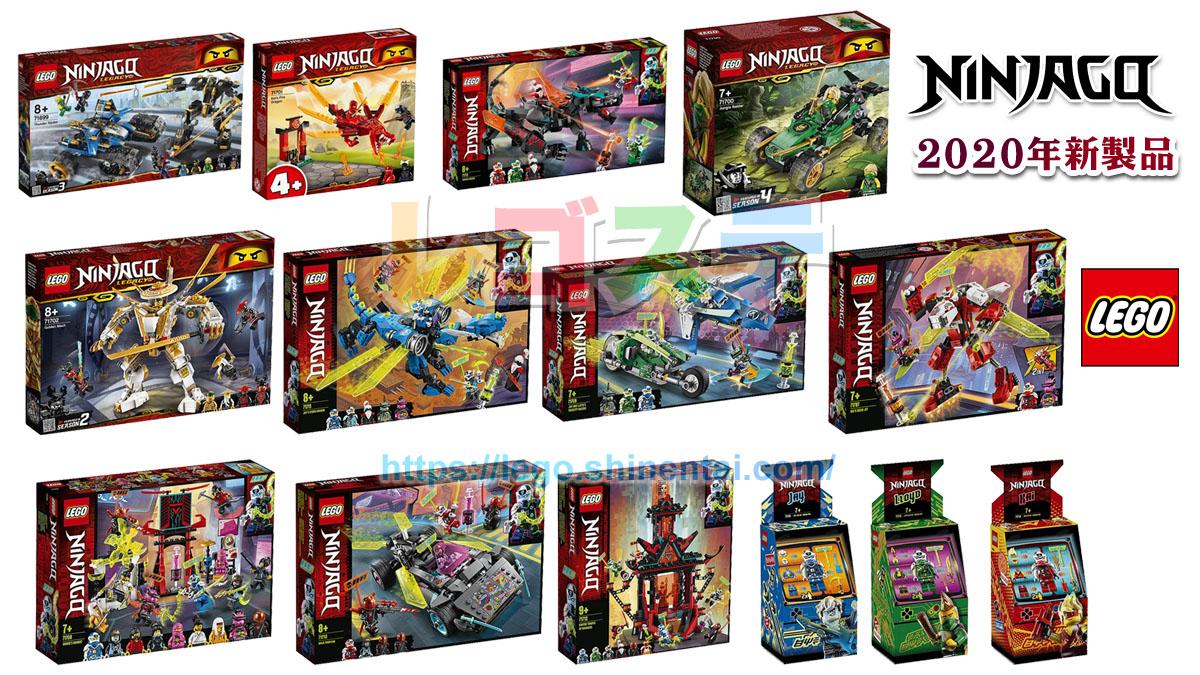 2020年版LEGOニンジャゴー新製品公式画像公開:2019/12/26発売:みんな大好きニンジャシリーズ