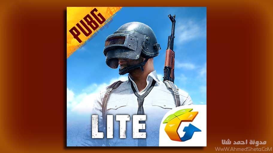 تحميل لعبة PUBG MOBILE LITE للأندرويد 2019 (لعبة ببجي بحجم صغير)