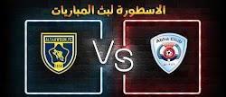 موعد وتفاصيل مباراة أبها والتعاون الاسطورة لبث المباريات بتاريخ 12-12-2020 في الدوري السعودي