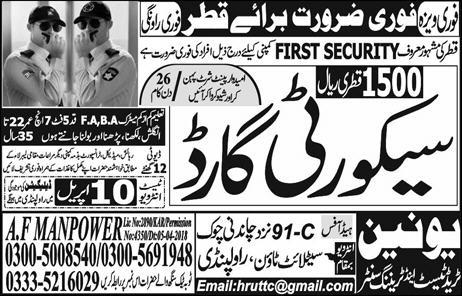 Security Guards Jobs in Qatar 07 April 2018