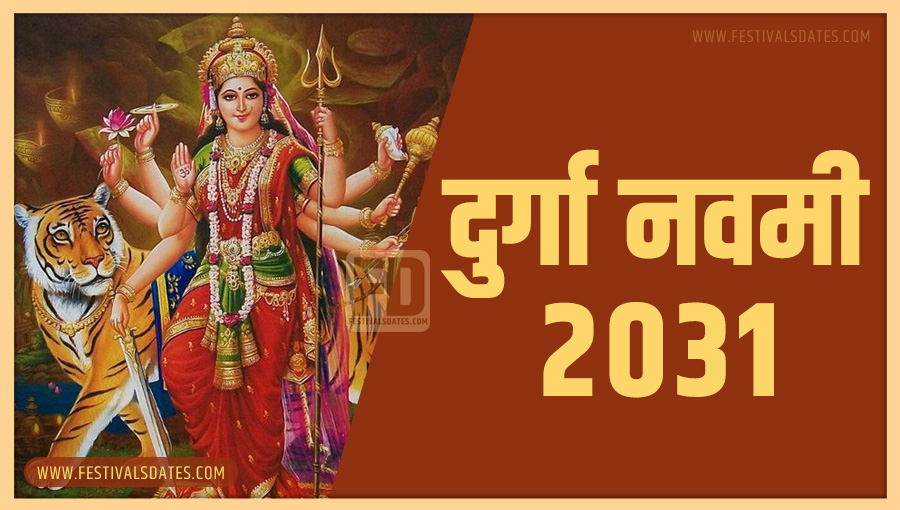 2031 दुर्गा नवमी पूजा तारीख व समय भारतीय समय अनुसार