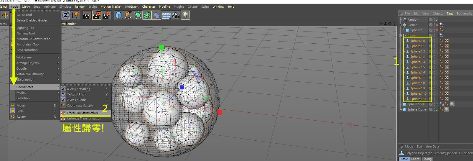 圓球內幾何擠壓物件 20
