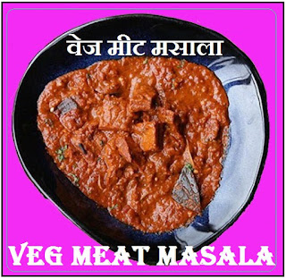 How to make Veg Meat Masala?