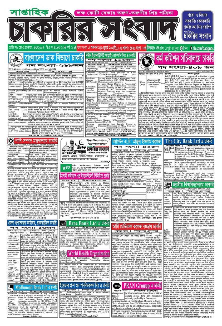 Saptahi Chakrir Sangbad (16 July 2021) PDF