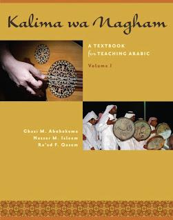 كلمة ونغم: مقرر في تعليم اللغة العربية تحميل pdf من قبل رائد إف قاسم