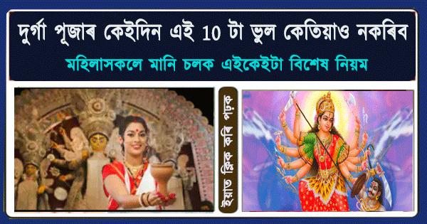 দুৰ্গা পূজাৰ সময়ত এই 10 টা ভুল কেতিয়াও নকৰিব, মহিলাসকলে একেবাৰে নকৰিব এইকেইটা কাম Dont make these mistakes in Durga Puja