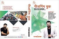 Reasoning Book With Piyush Varshney (Hindi Medium)