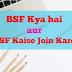Bsf kya hai, BSF Kaise join kare, Bsf full form in Hindi