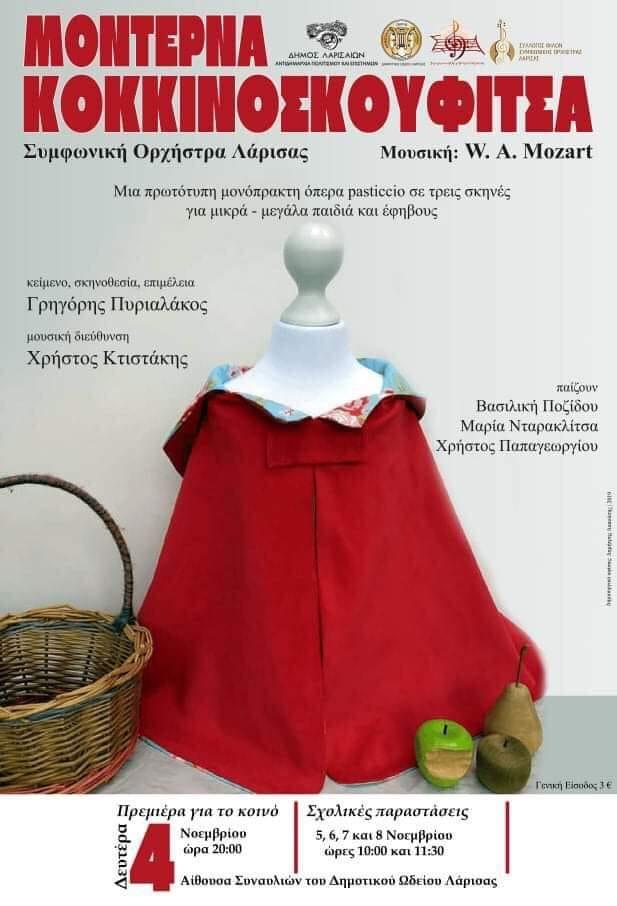 """Η """"Μοντέρνα Κοκκινοσκουφίτσα"""" στο ΔΩΛ"""