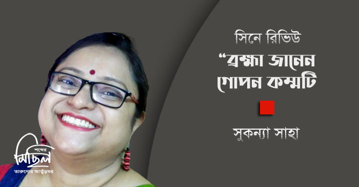 সুকন্যা সাহা / সিনে রিভিউ # ব্রহ্মা জানেন গোপন কম্মটি /