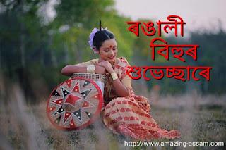 Rongali Bihu wishes images