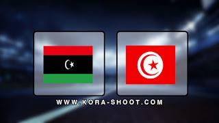 مشاهدة مباراة تونس وليبيا بث مباشر 15-11-2019 تصفيات كأس أمم أفريقيا