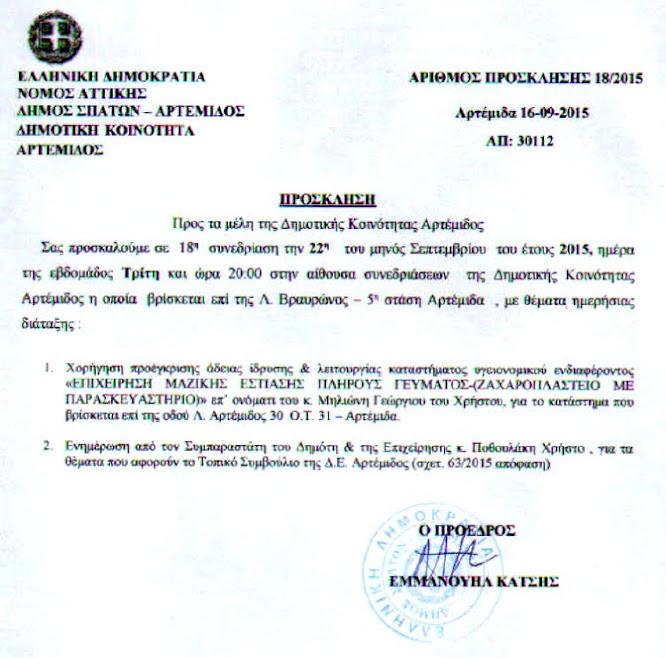 ΑΡΤΕΜΙΣ - ΠΡΟΣΚΛΗΣΗ 18ης Συνεδρίασης ΤΟΠΙΚΟΥ ΣΥΜΒΟΥΛΙΟΥ στις 22.09.2015