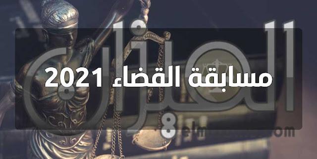 مسابقة القضاء 2021 (شروط المشاركة، إجراءات التسجيل، فترة التسجيل، طبيعة الاختبارات، إعلان النتائج)