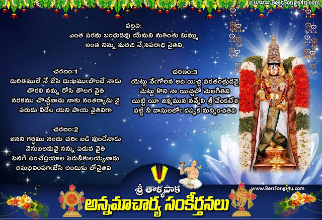 Enta parama baMdhudavu Annamayya keerthanalu lyrics in telugu with lord venkateswara png hd images,Enta matramuna evvaru by G.Balakrishna Prasad in telugu with images,Annamayya -Enta Parama Bandhudavo - Sri sattiraju venu madhav in telugu,Annamacharya Sankeerthanalu lyrics in telugu,1008 Annamayya Sankeerthanalu - telugudevotionalswaranjali in telugu,Searches related to Enta parama baMdhudavu Annamayya keerthanalu,annamacharya keerthanalu lyrics telugu pdf,annamayya keerthanalu free download telugu,annamacharya keerthanalu telugu,annamacharya keerthanalu balakrishna prasad,annamacharya songs list,annamayya songs lyrics telugu pdf,annamayya keerthanalu lyrics in telugu free download,annamayya songs lyrics in english