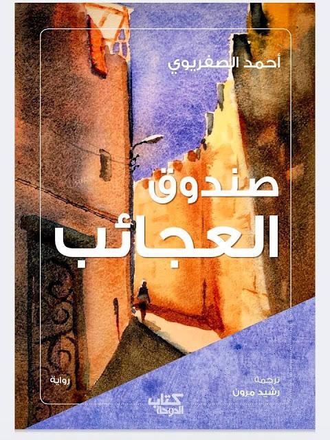 تحميل رواية صندوق العجائب لأحمد الصفريوي