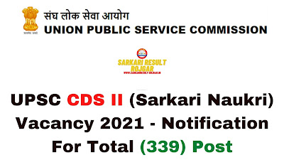 Free Job Alert: UPSC CDS II (Sarkari Naukri) Vacancy 2021 - Notification For Total (339) PostFree Job Alert: UPSC CDS II (Sarkari Naukri) Vacancy 2021 - Notification For Total (339) Post