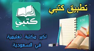 تحميل تطبيق كتبي المدرسية أكبر مكتبة أون لاين للمناهج الدراسي في السعودية للاندرويد والايفون