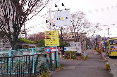 パティスリーフラワー 竹内街道軽里店(羽曳野市)