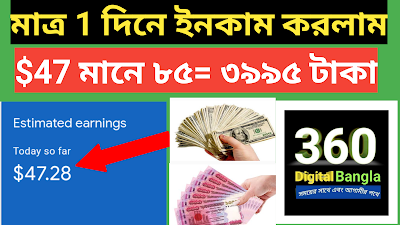 Income 3995 Taka per day   payment Bank account
