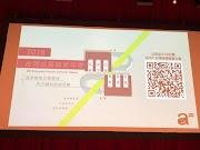 2016-2018年臺灣成長駭客年會精華懶人包
