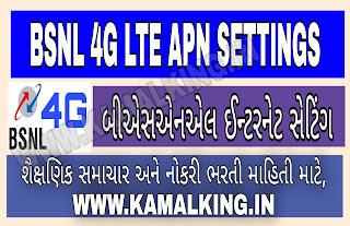 BSNL 4G LTE APN SETTINGS