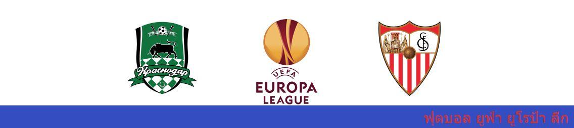 แทงบอลออนไลน์ วิเคราะห์บอล ยูโรป้า ลีก : กราสโนดาร์ VS เซบีย่า