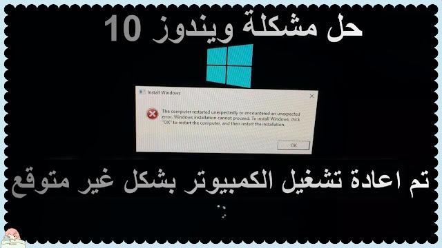 حل مشكلة the computer restarted unexpectedly or encountered an unexpected error على ويندوز 10