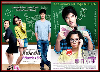 First Love A Little Thing Called Love (2010) Bluray + Subtitle