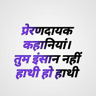 Motivational story in Hindi। तुम इंसान नहीं हाथी हो हाथी