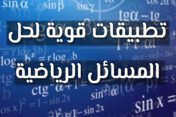 إليك أقوى التطبيقات المجانية لحل مسائل الرياضيات