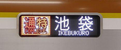 東急東横線 副都心線直通 通勤特急 池袋行き4 東京メトロ10000系FCLED