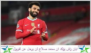 ايان راش يؤكد ان محمد صلاح لن يرحل عن ليفربول