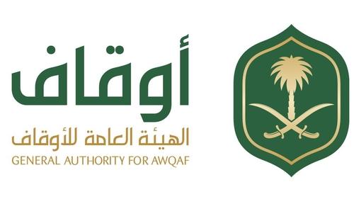 وظائف أوقاف الهيئة العامة للأوقاف السعودية 1442