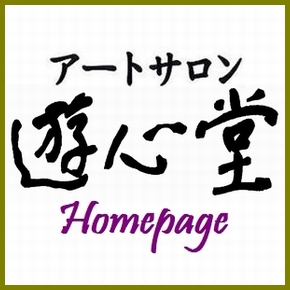 ◆遊心堂HPアイコン◆