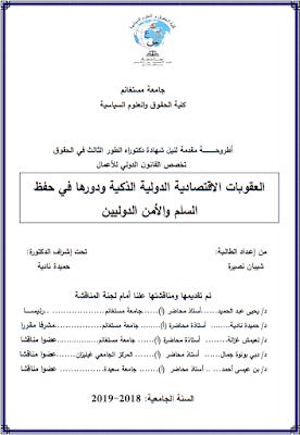 أطروحة دكتوراه: العقوبات الاقتصادية الدولية الذكية ودورها في حفظ السلم والأمن الدوليين PDF