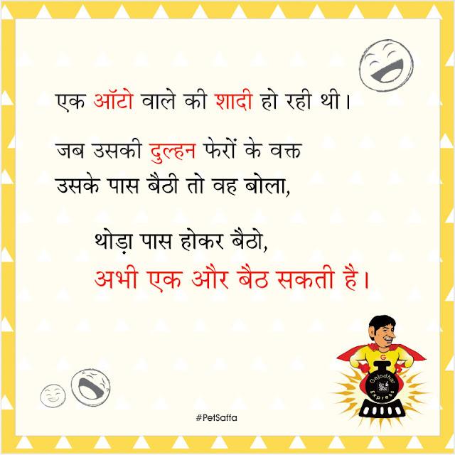 Hindi Jokes - हिंदी जोक्स - Raju Srivastav
