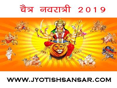 chaitra navratri 2019 and hindi jyotish