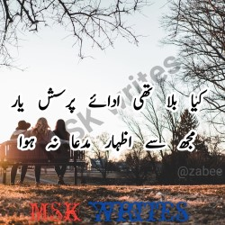 Urdu Poetry On Intezar