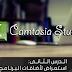 دورة كامتازيا استوديو 8: الدرس الثانى :استعراض لأضافات البرنامج بالكامل