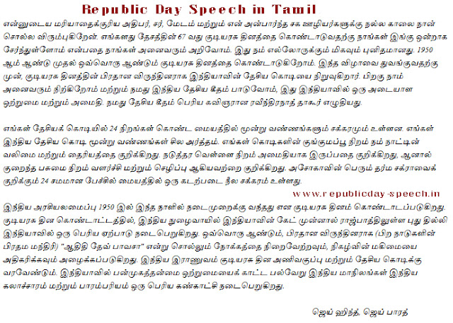 Republic Day Speech in Tamil