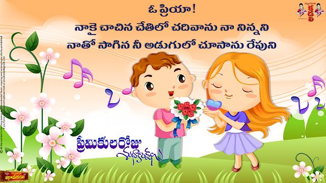 greetings on valentines day in telugu, happy valentines day quotes images, lovers day greetings in telugu