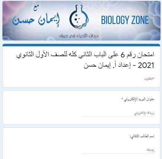 امتحان الكترونى احياء للصف الاول الثانوي ترم اول 2021 (على الباب الثانى)